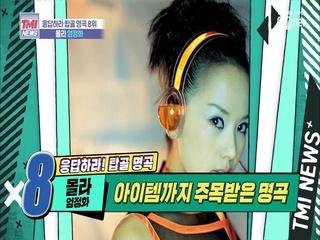 [15회] 발매만 하면 무조건 히트!!! '엄정화-몰라'
