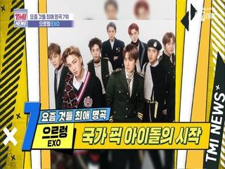 [15회] 미국 정상회담까지 참석한 외교돌 'EXO-으르렁'