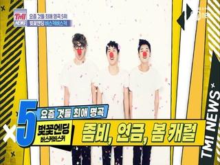 [15회] 겨울에 생기는 우울증 봄에 완치★ '버스커버스커-벚꽃엔딩'