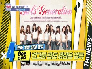 [15회] 지금은 소녀시대! 앞으로도 소녀시대! 영원히 소녀시대! '소녀시대-Gee'