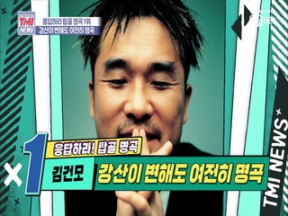 [15회] 국민 16명 중 1명이 앨범 구매! 전설의 레전드 국민 노래 '김건모-잘못된 만남'