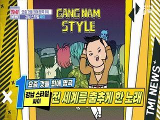 [15회] 두 유 노 싸이? '싸이-강남 스타일'