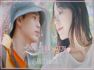 [썸바디2] 사랑을 찾아온 댄서들 최초공개♥ㅣ송재엽(스트릿) X 윤혜수(한국무용)
