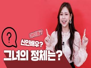 미스트롯 공식 엔딩요정 등판♥ | Mugazine 무가진 | 강예슬 Kang Yeseul