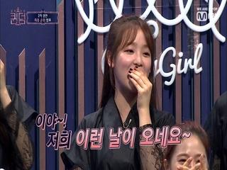 [5회] '기쁨의 고주파 자동 발사' 2차 경연 최종 1위! 오마이걸