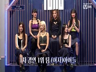 [5회] '다음엔 1위' 모든 출연진을 충격에 빠뜨린 6위팀은?