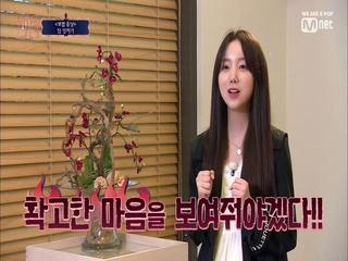 [5회] '갑자기 분위기 ♡시그널' 직진 케이(a.k.a. 화사 바라기)