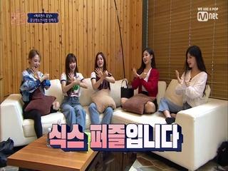 [5회] 신인 걸그룹 '식스 퍼즐' 인사법 (feat. 아.뱅.예인)