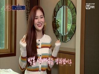 [5회] '선배님 향한 진심이 닿다' 파트너 쟁취 완료♥