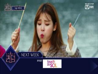 [NEXT WEEK] ′워크숍의 꽃′ 야외 회식과 게임 그리고 3차 경연 중간점검!