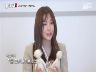 [6회] '내 것이 되는 시간!' 소영 오늘 인욱을 사로잡기로 작心 했다!