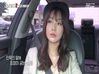 [6회] 눈치 없는 없는 김인욱, 인간 고구마설! (답답해x100000)