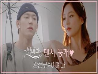 [썸바디2] 사랑을 찾아온 댄서들 최초공개♥ㅣ강정무(현대무용) X 이예나(발레)