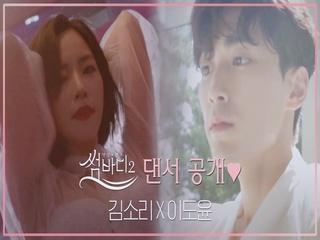 [최초공개] ′썸바디2′로 사랑을 찾아온 댄서들♥ㅣ김소리(걸스힙합) X 이도윤(한국무용)
