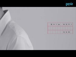 민주희 - [절망의 밤, 그리고] '편지' M/V 영상