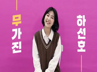 국힙의 미래 '하선호'와의 인터뷰 | 하선호 SANDY |무가진 Mugazine EP 01
