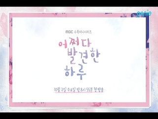 [MBC 드라마 '어쩌다 발견한 하루'] 예고편