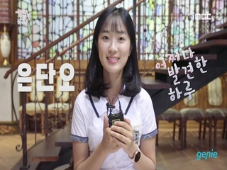 [MBC 드라마 '어쩌다 발견한 하루'] '김혜원' 인터뷰