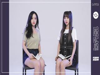 드림캐쳐 유현 & 가현이 낭독하다 득음한 사연 | Dreamcatcher YOOHEYON & GAHYEON | 1분 낭독 Reading the lyrics