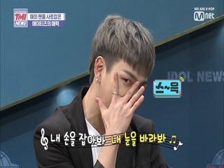 [16회] 해외 팬까지 사로잡은 ATEEZ! 신곡도 대박 ♬가자 에오에오~