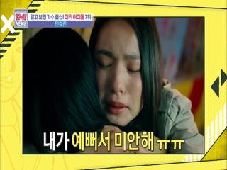 TMI NEWS 16회 ATEEZ 김홍중&정우영
