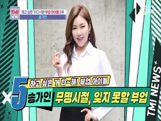 [16회] 노래 실력만큼 빛나는 손재주와 예쁜 마음♡ '송가인'
