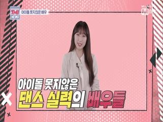 [16회] 수빈이의 팩트체크 '아이돌 못지않은 댄스 실력의 배우들'