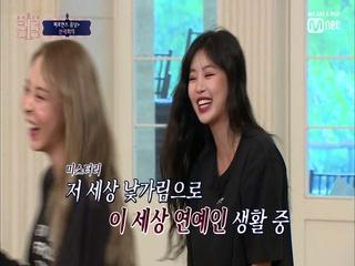 [6회] 수진(22)/가수   저 세상 낯가림으로 이 세상 연예인 생활 중