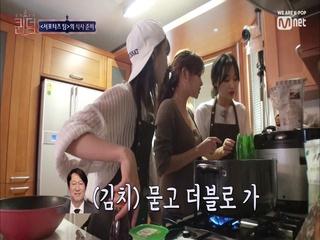 [6회] 찌개 타짜 등장! (김치)묻고 더블로 가!