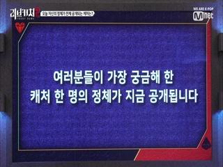[7회] 모두가 궁금해 한 '캐처' 그리고 그 캐처의 '정체'가 오늘밤 공개 된다!