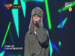 [10회/비하인드] Astronaut - 서동현 @파이널