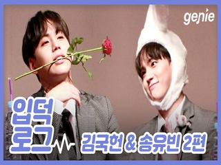 [입덕로그] 김국헌 & 송유빈 2편 (김국헌)