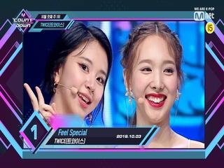 10월 첫째 주 1위 '트와이스'의 'Feel Special' 앵콜 무대! (Full ver.)