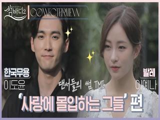 [썸TMI] '연애에 올배팅' 사랑에 몰입하는 도윤&예나ㅣCONNECT-ERVIEW