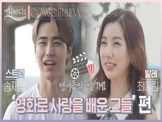 [썸TMI] '로맨스 영화♡' 영화로 사랑을 배운 재엽&예림ㅣCONNECT-ERVIEW
