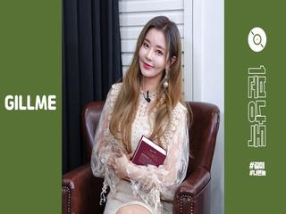 4년만에 돌아온 길미의 반전 낭독?! | 길미 Gilme | 1분 낭독 Reading the lyrics