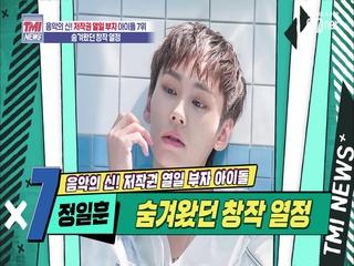 [17회] 저작권 버스 탑승을 大환영합니다! '비투비 정일훈'