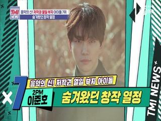 [17회] '2PM 이준호'님께 현진 대신 전해드립니다☏ 곡 세 개만 주세요!