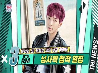 [17회] 방탄소년단의 봄날 불러온 프로듀싱계 모범생 'BTS RM'