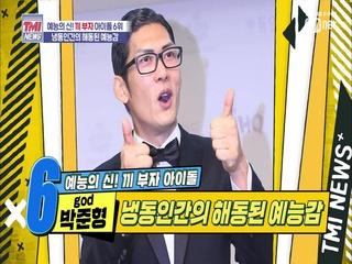 [17회] BAAAM! 차암내 늙지 않는 냉동 인간쓰 'god 박준형'