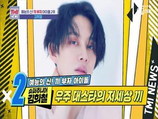 [17회] 우리나라 최초 비주얼상 수상! 끼미남 '슈퍼주니어 김희철'