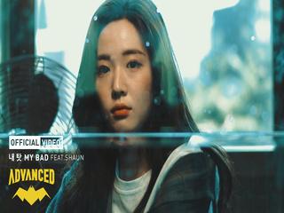 내탓 (Feat. 숀)