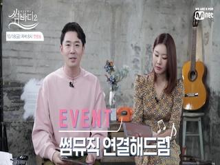 [EVENT] 썸마스터 한혜진&썸남 붐의 ′썸뮤직 읽어 드림′♬