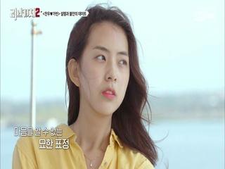 [8회] '그녀를 믿지 마세요' 데이트 중 왠지 미묘한 가빈