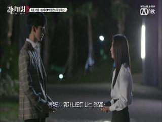 [8회] 정진x세라 최종 커플 탄생! 그들의 정체는?