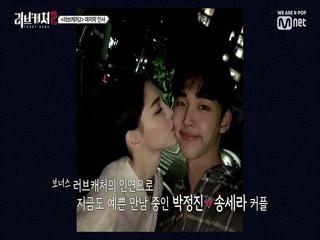 [8회] 정진♥세라 이 커플 뽀에버~(축축축)