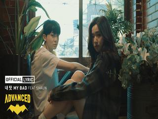내탓 (Feat. 숀) (Lyric Video)