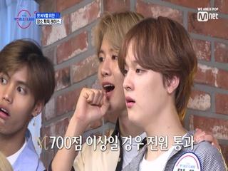 [2회] '기준 점수는 700점!' 아이돌 선배님들의 평가로 결정되는 첫 미션
