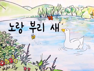 노랑 부리 새 (Vocal by 이승리)