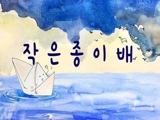 작은 종이배 (Vocal by 유채은)